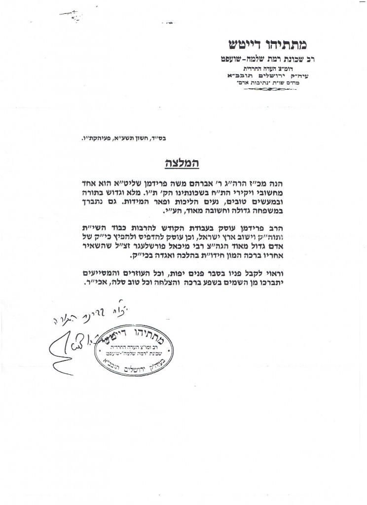 endorsement - rav deutsch